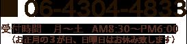 06-6997-6117 受付時間 月~日 AM9:00~PM5:00