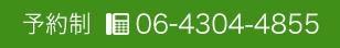 お電話からのお問い合せ |06-4304-4855